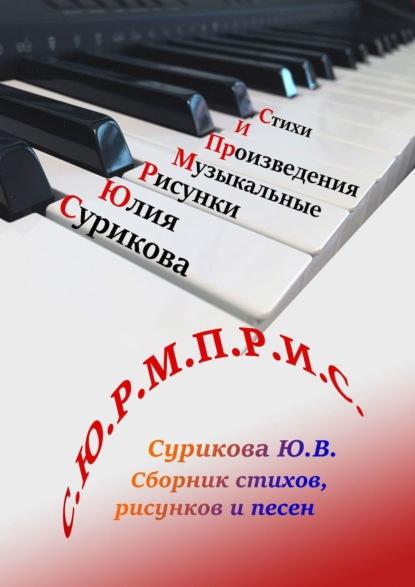 цена на Юлия Валентиновна Сурикова С.Ю.Р.М.П.Р.И.С. Сборник стихов, рисунков и песен