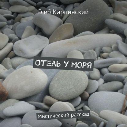 Глеб Карпинский Отель уморя. Мистический рассказ
