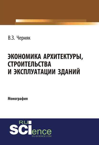 цена на В. З. Черняк Экономика архитектуры, строительства и эксплуатации зданий