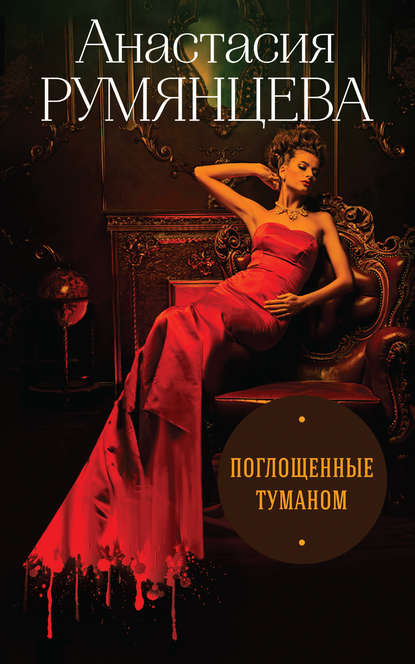 Анастасия Сергеевна Румянцева Поглощенные туманом вероника сергеевна меньшикова ника и