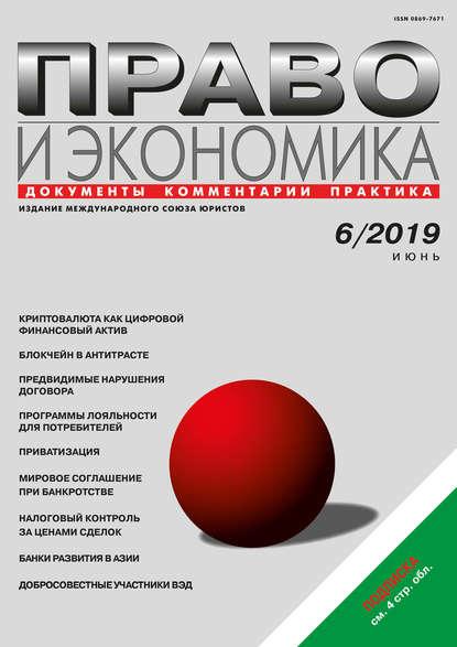 Группа авторов Право и экономика №06/2019 группа авторов право и экономика 8 2018