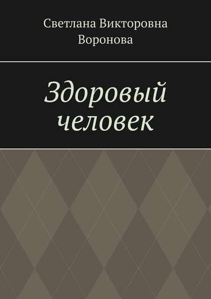 Светлана Викторовна Воронова Здоровый человек светлана викторовна воронова путешествие поомску
