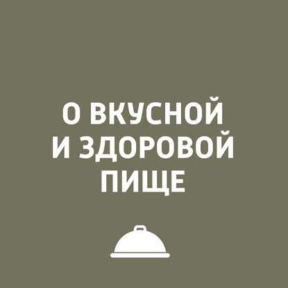 Кухня южных регионов России. Сочи