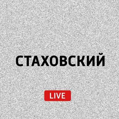 Евгений Стаховский Sirotkin и Наадя