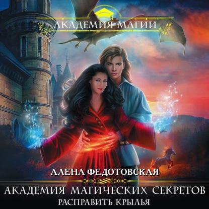 Федотовская Алена Академия магических секретов. Расправить крылья обложка