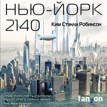 Робинсон Ким Стэнли Нью-Йорк 2140 обложка