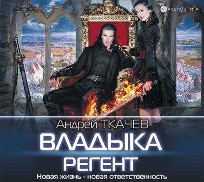 Андрей Ткачев Владыка. Регент недорого