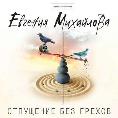 Михайлова Евгения Отпущение без грехов обложка