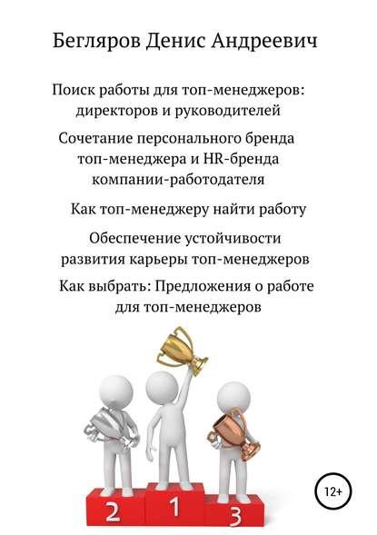 Денис Андреевич Бегляров Поиск работы для топ-менеджеров: директоров и руководителей