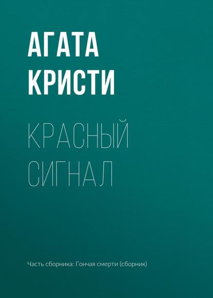 Агата Кристи. Красный сигнал