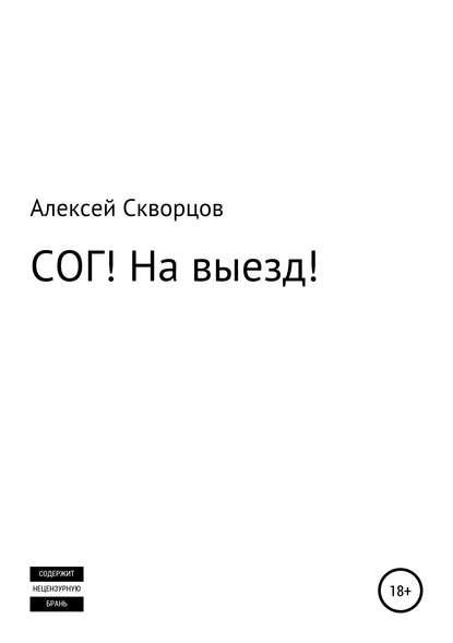 Алексей Геннадьевич Скворцов СОГ! На выезд!