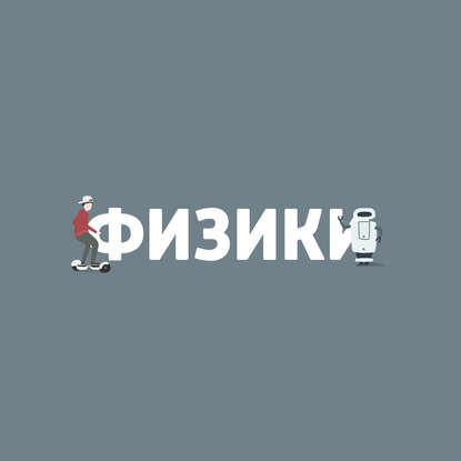Маргарита Митрофанова Нанотехнологии недорого