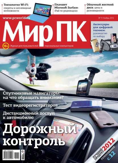Журнал «Мир ПК» №11/2012