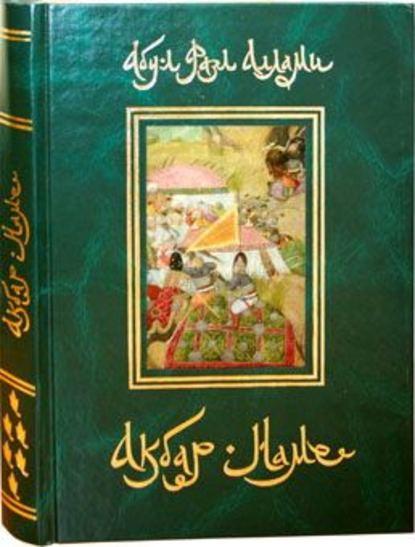 Фото - Абу-л Фазл Аллами Акбар-Наме. Книга 6 мухаммад а д под суфийским плащом истории об абу саиде и его мистические наставления