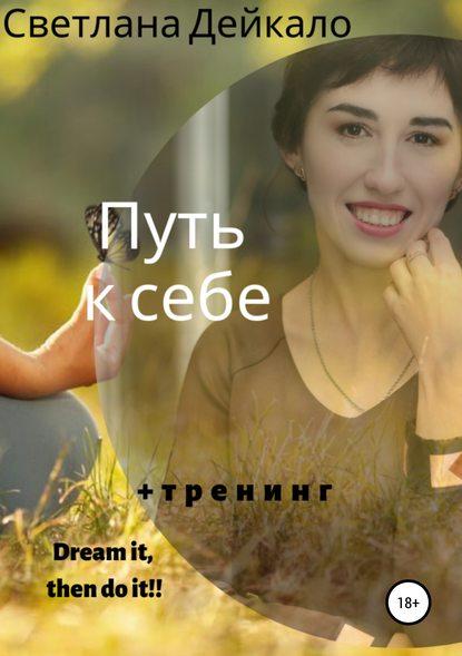 Светлана Николаевна Дейкало Путь к себе