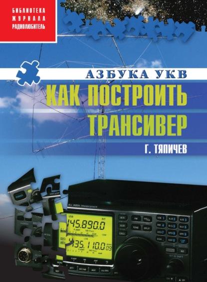 Г. А. Тяпичев Как построить трансивер