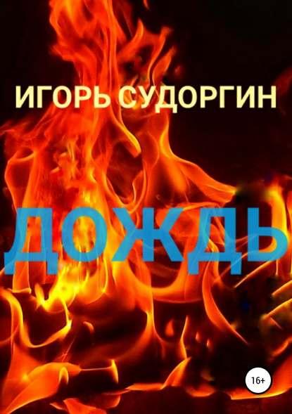 Фото - Игорь Вячеславович Судоргин Дождь игорь вячеславович судоргин анастасия