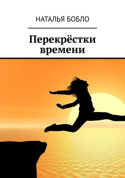 Перекрёстки времени : Бобло Наталья