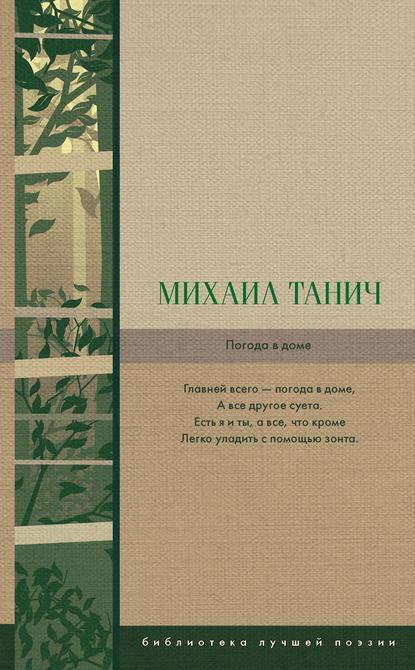 Михаил Танич Погода в доме