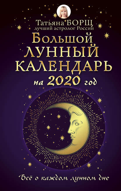 Большой лунный календарь на 2020 год: все о каждом лунном дне