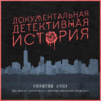 Мария Павлович Документальная детективная история. Серия 6 недорого