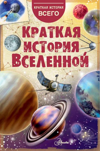 Николай Дорожкин Краткая история Вселенной недорого