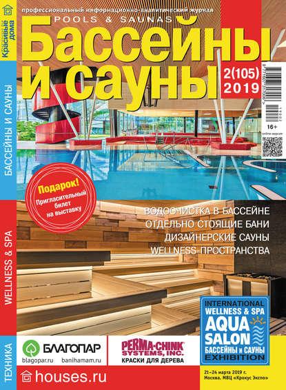 Бассейны и сауны №02 / 2019