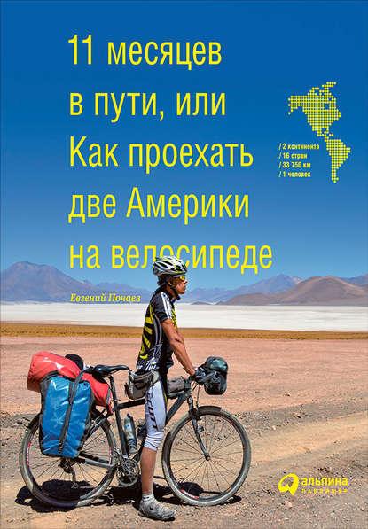 Евгений Почаев 11 месяцев в пути, или Как проехать две Америки на велосипеде
