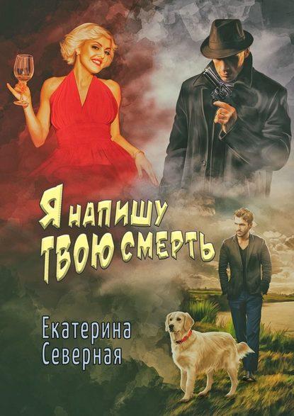 Фото - Екатерина Северная Я напишу твою смерть екатерина зуева мудрый я