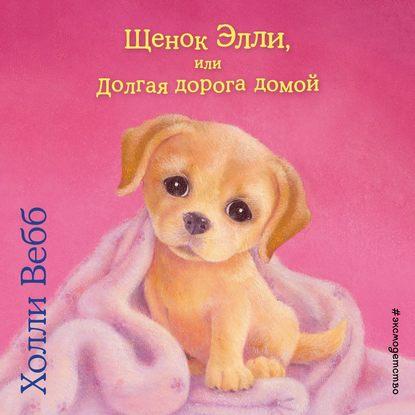 Вебб Холли Щенок Элли, или Долгая дорога домой (выпуск 5) обложка