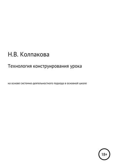 Наталья Владимировна Колпакова Технология конструирования урока на основе системно-деятельностного подхода в основной школе фгос ноо осваиваем деятельностный подход книга для учителя