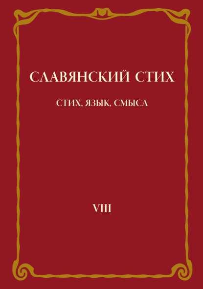 Коллектив авторов Славянский стих. Выпуск VIII: Стих, язык, смысл