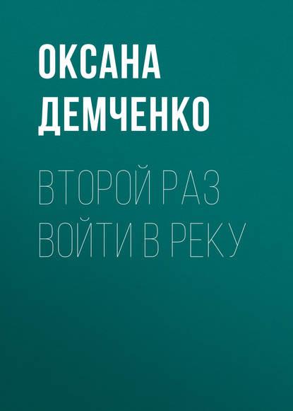 читать демченко полностью все книги