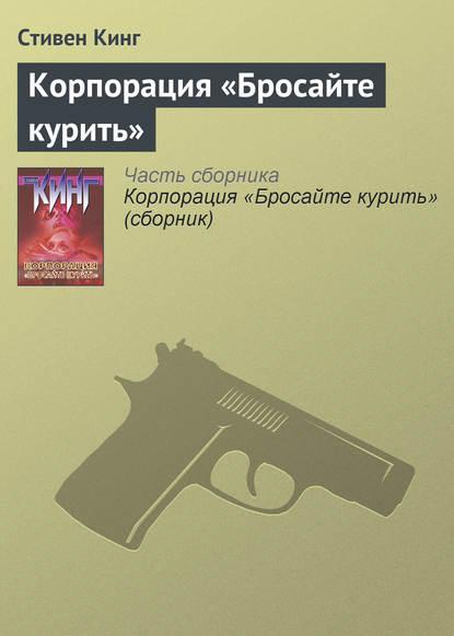 Стивен Кинг Корпорация «Бросайте курить» надежда снегуренко тот кто вращает карусель