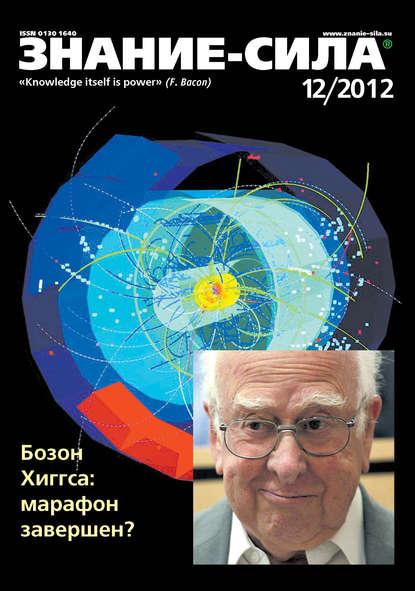 Журнал «Знание – сила» №12/2012