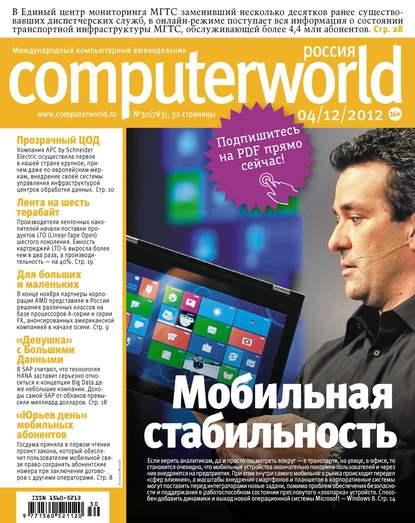 Журнал Computerworld Россия №30/2012