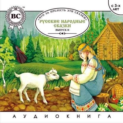 Фото - Группа авторов Русские народные сказки. Выпуск 2 волк и лиса