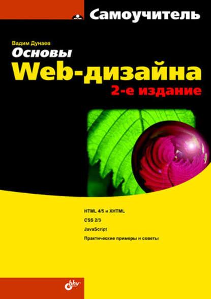 Вадим Дунаев Основы Web-дизайна. Самоучитель недорого