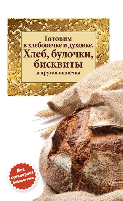 Фото - Группа авторов Готовим в хлебопечке и духовке. Хлеб, булочки, бисквиты и другая выпечка тостеры и хлебопечки