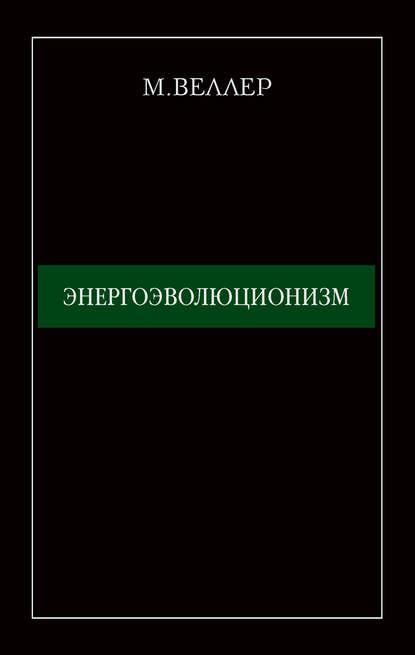Михаил Веллер Энергоэволюционизм михаил веллер психология энергоэволюционизма
