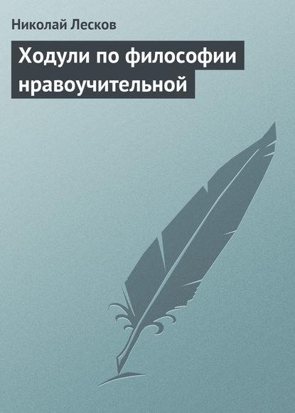 Николай Лесков Ходули по философии нравоучительной в в мшвениерадзе человек и политика