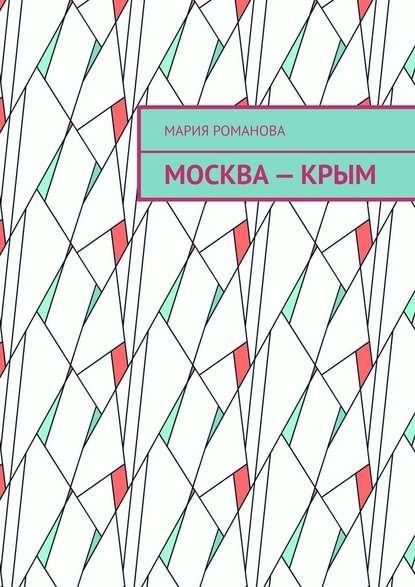 цена на Мария Романова Москва–Крым