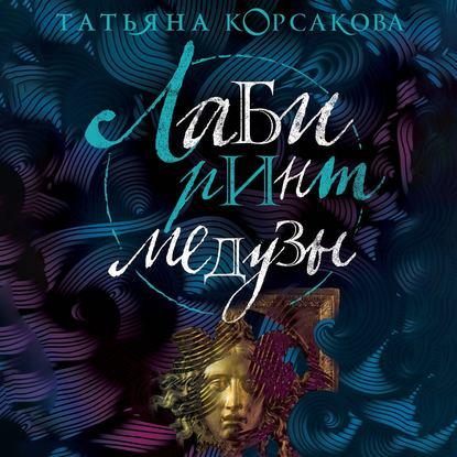 Корсакова Татьяна Лабиринт Медузы обложка