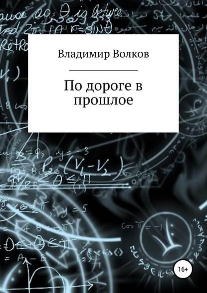 Владимир Владимирович Волков По дороге в прошлое