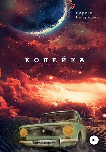 Сергей Леонидович Скурихин : Копейка