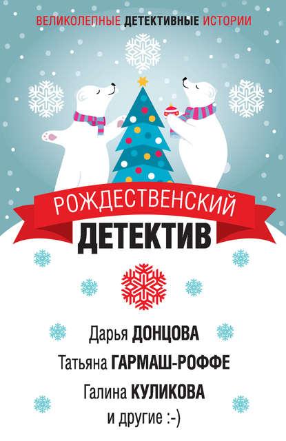 Дарья Донцова — Рождественский детектив