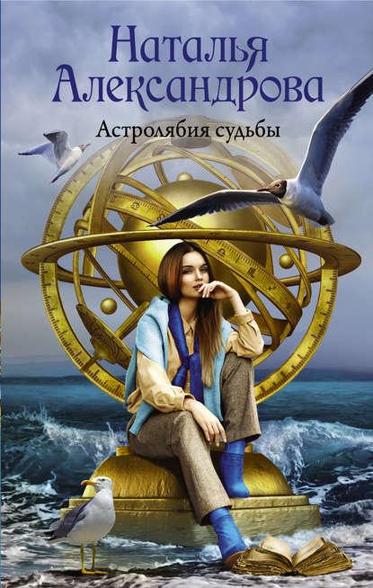 Наталья Александрова — Астролябия судьбы