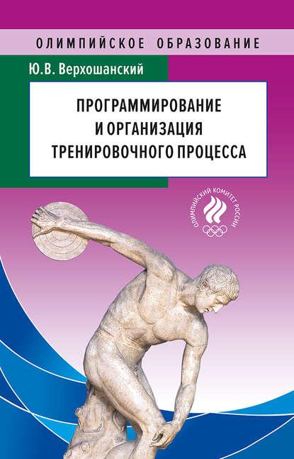 Программирование и организация тренировочного процесса Ю. В. Верхошанский