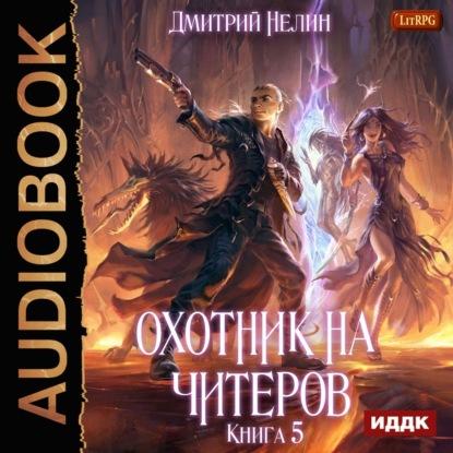 фэнтези демоны книги читать онлайн