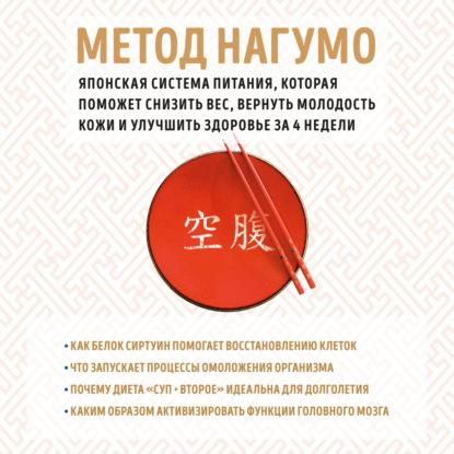 Нагумо Ёсинори Метод Нагумо. Японская система питания, которая поможет снизить вес, вернуть молодость кожи и улучшить здоровье за 4 недели обложка
